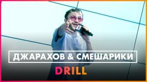 Джарахов & Смешарики - DRILL (Live @ Радио ENERGY)
