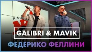 Galibri & Mavik - Федерико Феллини (Live @ Радио ENERGY)