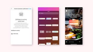Instagram добавил кнопку «Заказ еды» в аккаунтах