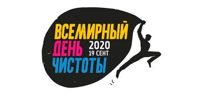 Сделаем Россию чище во Всемирный день чистоты! Присоединиться может каждый