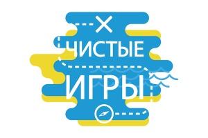 В России пройдут «Чистые игры»