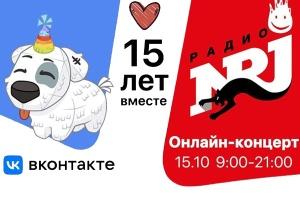 Радио ENERGY и ВКонтакте – 15 лет!