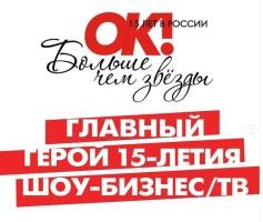 Премию журнала ОК! вручат в шестой раз